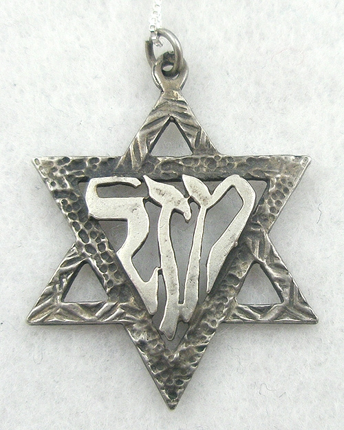 Jewish Jewelry - Silver 'Mazel' Star of David Pendant