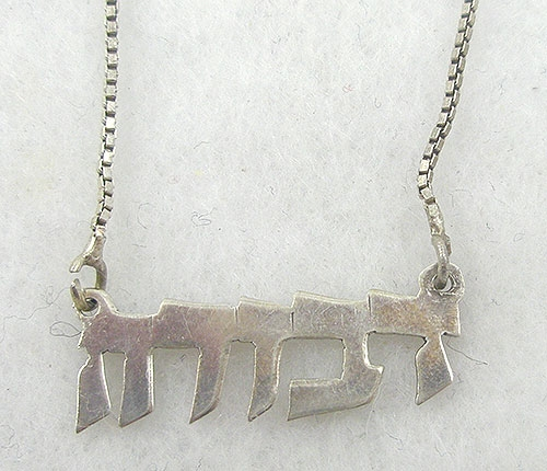 Jewish Jewelry - Sterling Hebrew Name Necklace