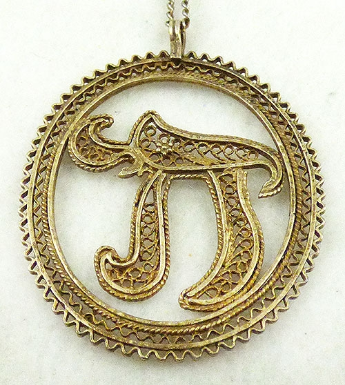 Jewish Jewelry - Gold Tone Filigree Chai Pendant